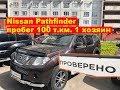 Nissan Pathfinder с пробегом 100 т.км.