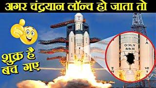 क्यों नहीं हुआ था चंद्रयान २ पहली बार में लांच? | Why was Chandrayan 2 Launch delayed?