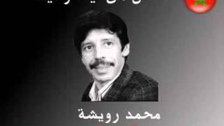 شحال من ليلة و ليلة - محمد رويشة - YouTube_2.flv