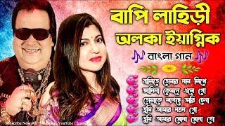 বালিতে তোমার নাম লিখে দেবো | পর পর ৫ টি হিট গান | Bappi Lahiri & Alka Yagnik | All Hits Songs
