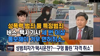 [ 평택갑 홍기원TV ] 성범죄·마약에도…'범죄…