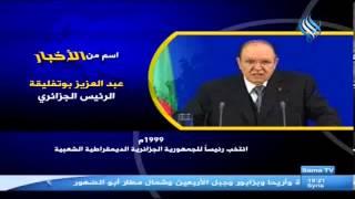 قناة سما - اسم من الأخبار - عبد العزيز بوتفليقة (الرئيس الجزائري)