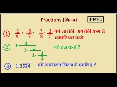 Fraction|| भिन्न || in hindi Part-1