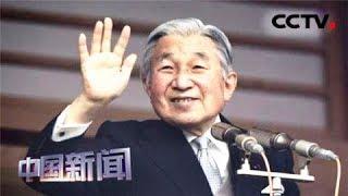 [中国新闻] 日本明仁天皇今日退位 | CCTV中文国际