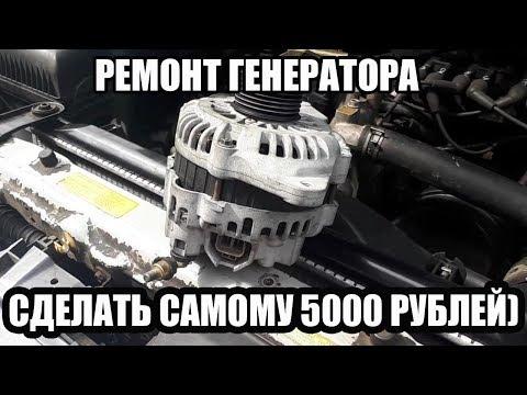 РЕМОНТ ГЕНЕРАТОРА ИЛИ СДЕЛАТЬ РАБОТУ САМОМУ 5000 РУБЛЕЙ :)
