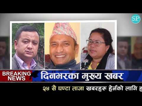 TODAY NEWS 🔴 आज ३० गतेका मुख्य समाचार Nepali Samachar । Today Nepali News | 13 May 2021