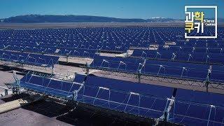 태양열 에너지와 태양광 에너지의 차이는 무엇일까? - …