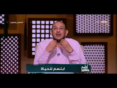 لعلهم يفقهون - حلقة السبت 16-9-2017  الشيخ رمضان عبد المعز - موضوع الحلقة ( ابتسم للحياة )