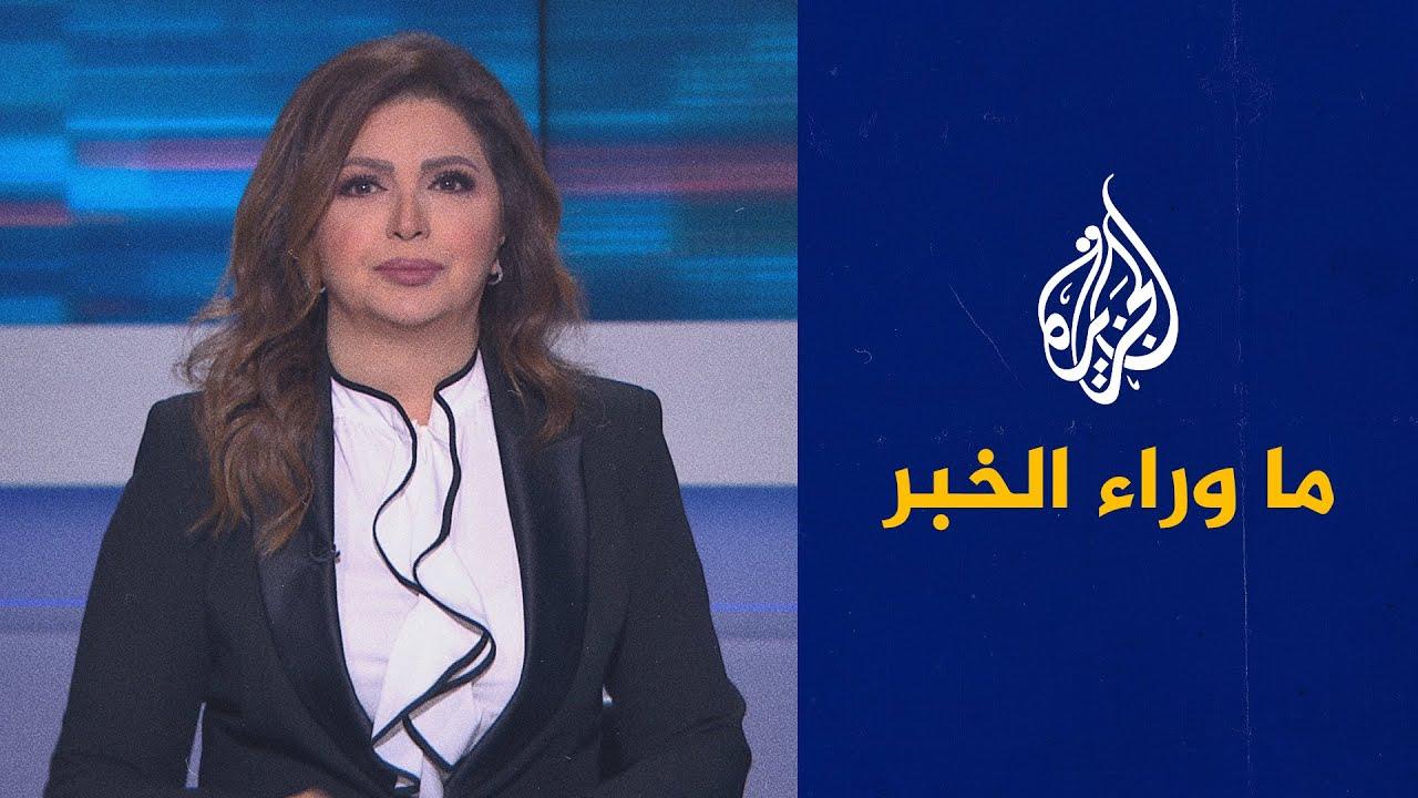 ما وراء الخبر - دلالات وتداعيات الهجوم على قاعدة جوية للتحالف بأربيل  - نشر قبل 3 ساعة