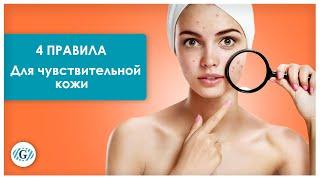 Чувствительная кожа Уход за кожей Советы косметолога