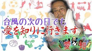 台風の翌日でも愛を知りに行きます【ヤルヲの愛を知る#8】 thumbnail