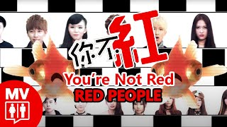 Repeat youtube video 你不紅 You're Not Red by RED PEOPLE