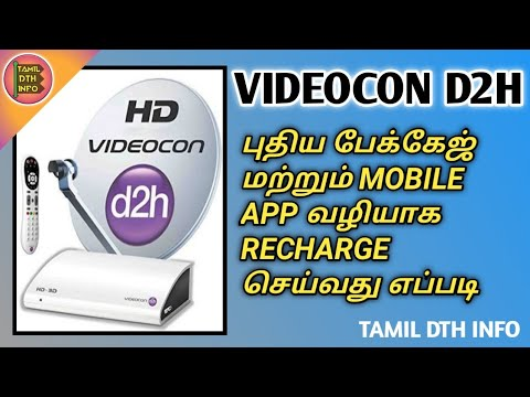 Repeat how to know CUSTOMER ID in VIDEOCON D2H (HINDI) by