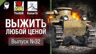 Выжить любой ценой №32 - от TheGun и Komar1K [World of Tanks]