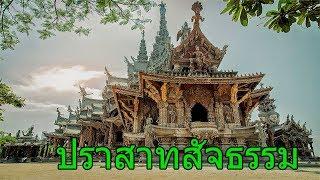 ท่องเที่ยวปราสาทสัจธรรม มหัศจรรย์ปราสาทไม้ ที่เที่ยวชลบุรี