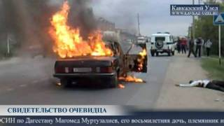 Дагестан: новые жертвы
