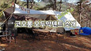 코오롱캠핑파크에서 코오롱 오두막 7.8 면텐트, 면타프…
