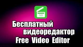 Бесплатный видеоредактор Free Video Editor. Нарезка видео