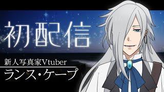 「【初配信】自己紹介とか適当に雑談!!【Vtuber】」のサムネイル