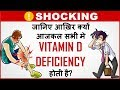 VITAMIN D Deficiency या कमी क्यों होने लगी? Sign, Symptoms & cure for deficiency of Vitamin D