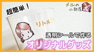 【DIY】透明シールでオリジナルコップを作ろう!