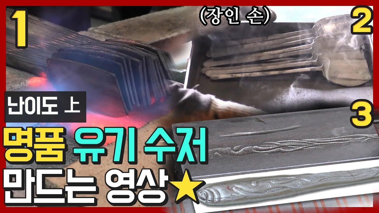 명품 유기 수저 만드는 영상★_세.모.달