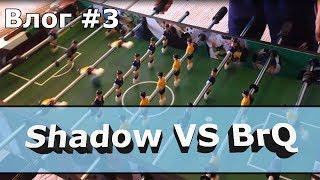 Влог #3 - ShadowHex VS BrQ | ДЖАГИ |