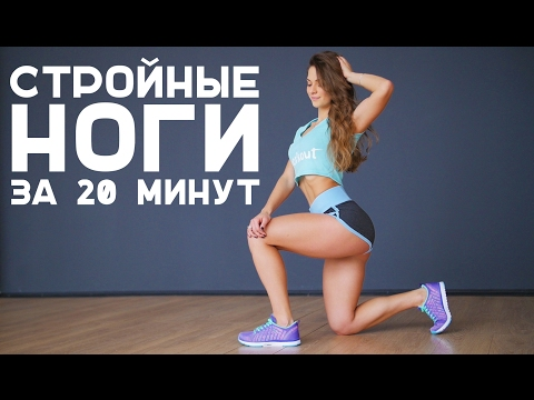 Упражнения для женщин для ног в домашних условиях