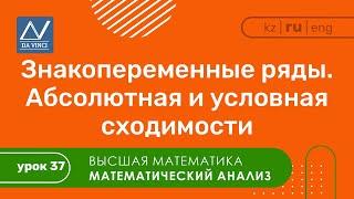 Математический анализ, 37 урок, Знакопеременные ряды. Абсолютная и условная сходимости
