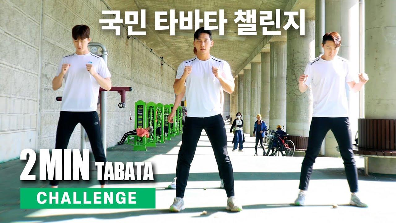 국민 타바타 챌린지 (운동 따라하기) l Team Korea Tabata Challenge (Follow Along)