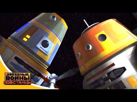 Звёздные войны: Повстанцы - Железная эскадрилья - Star Wars (Сезон 3, Серия 8) Мультфильм Disney