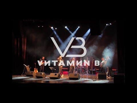 Группа VИТАМИN B - Tequila