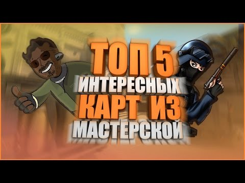 Карты для Counter Strike Global Offensive, карты для cs go