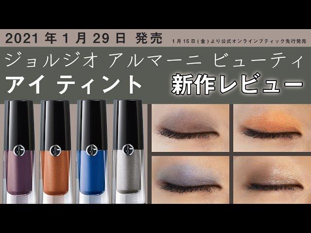 【ARMANI beauty】1月新作コスメレビュー【1月29日(金)発売】