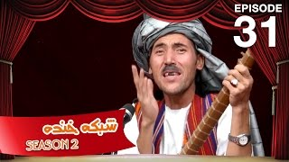 Shabake Khanda - Season 2 - Ep.31 / شبکه خنده - فصل دوم - قسمت  سی و یکم