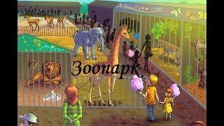 Зоопарк | Учим животных в зоопарке | Видео для детей