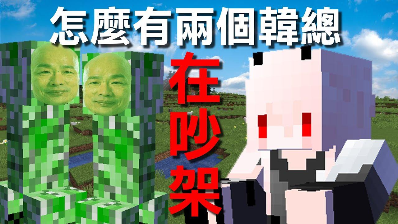 【紅月】怎麼我的聊天室有兩個韓國瑜在吵架? | Minecraft1.17 極限生存直播精華 #2
