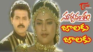 Suryavamsam Songs - Jhalaku Jhalaku - Venkatesh - Meena
