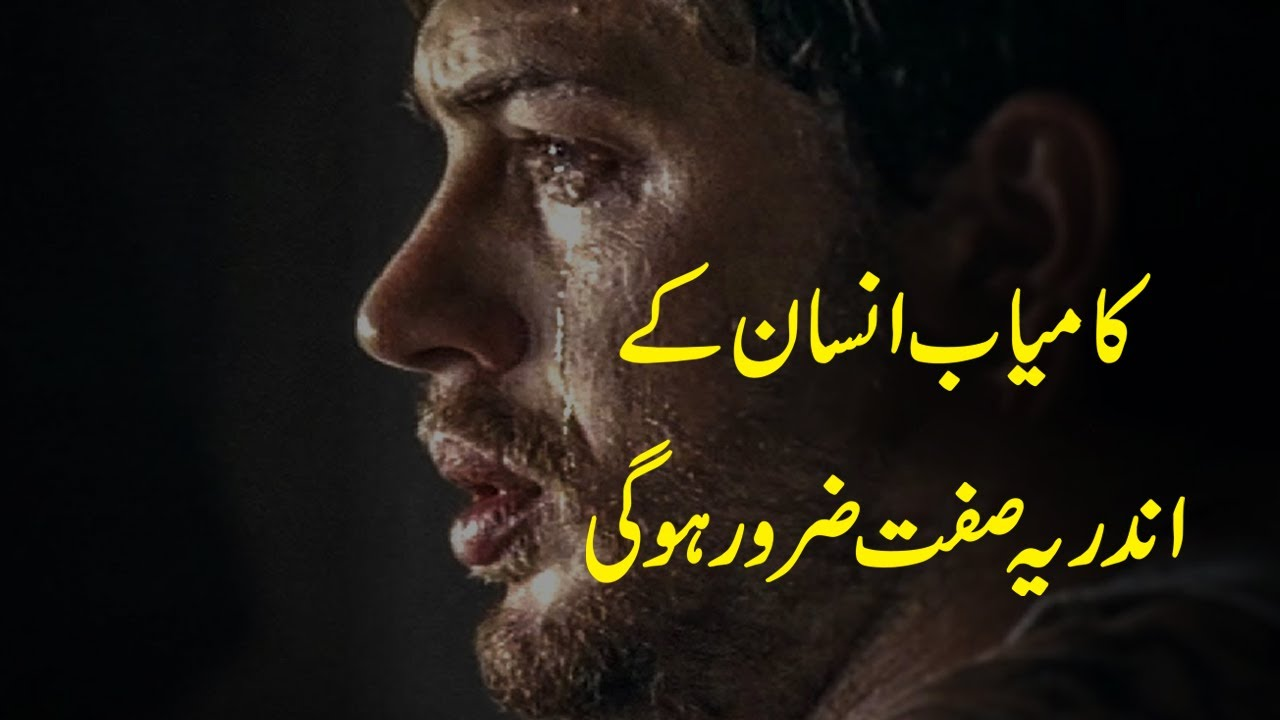 Download Don't Waste Your Time On Small Things | Motivational Video In Urdu | Motivational Speech In Urdu