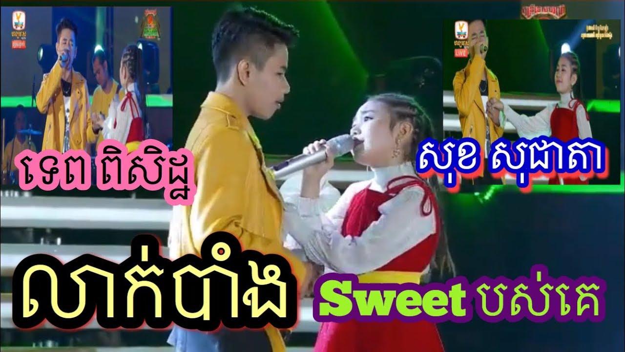 លាក់បាំង - ទេព ពិសិដ្ឋ - សុខ សុជាតា  khmer concert