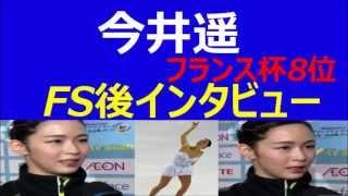 【2014 フィギュア グランプリシリーズ フランス大会】結果 今井遥 フリ...