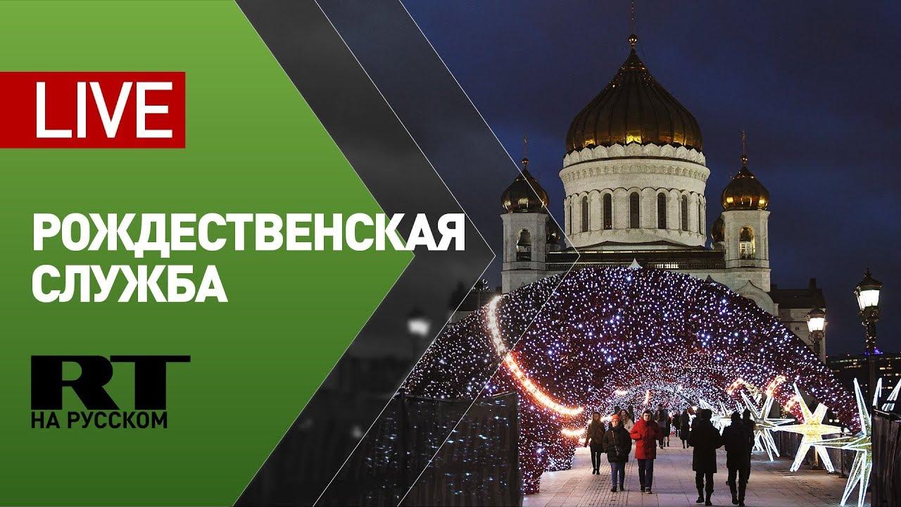 Рождественская служба в храме Христа Спасителя
