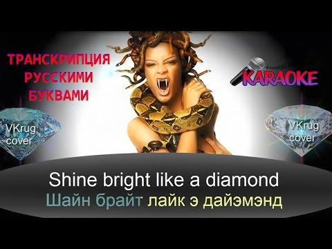 Караоке Rihanna - Diamond (транскрипция русскими буквами)
