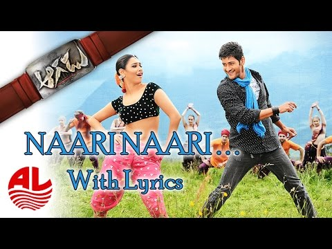 Aagadu || Naari Naari With Lyrics Full Song Official || Super Star Mahesh Babu, Tamannaah [HD]