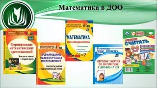 Математика в ДОО