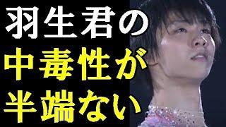 【羽生結弦】FaOI神戸3日目レポートまとめ!「ゆづの投げキッスありましたー。みんながなぎ倒されてた」#yuzuruhanyu 羽生結弦 検索動画 1