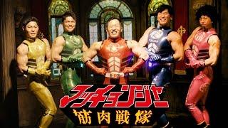 マッチョ29 - 筋肉戦士よ立ち上がれ