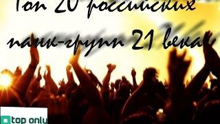 Топ 20 российских панк-групп 21 века/Top 20 russian punk - 21 century