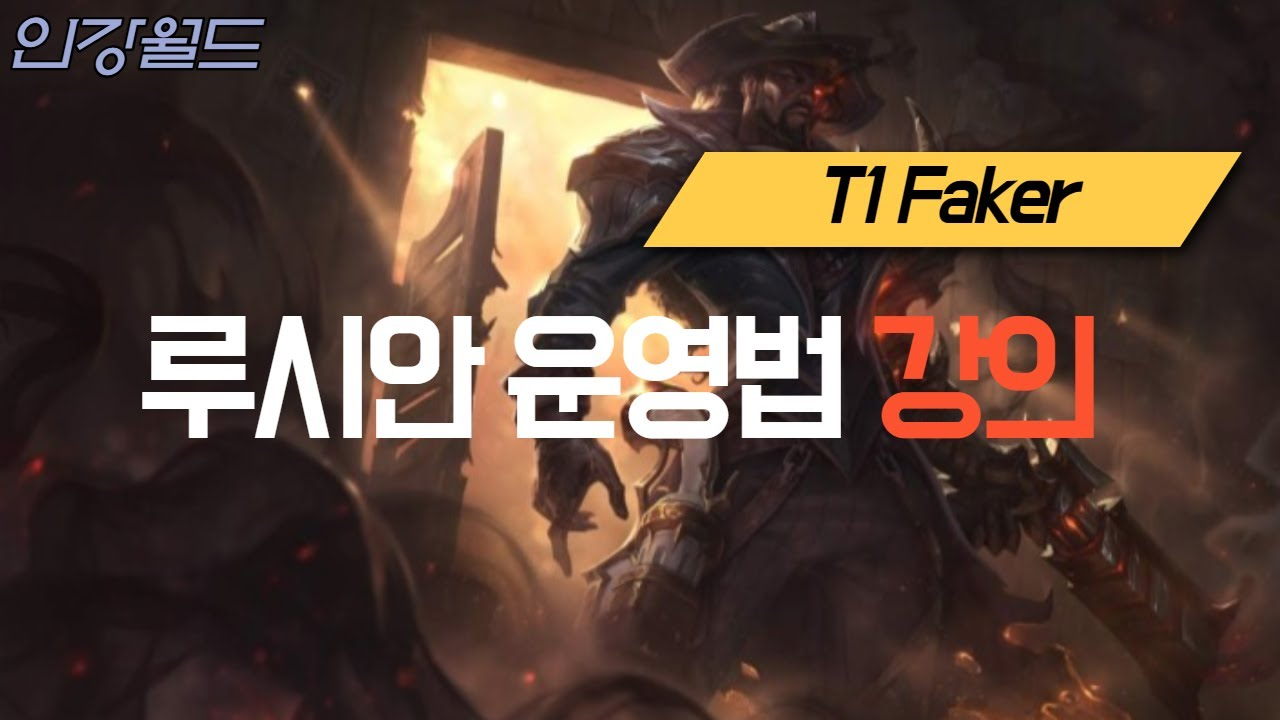 [ENG] T1 Faker analysis 탑 루시안 분석 영상