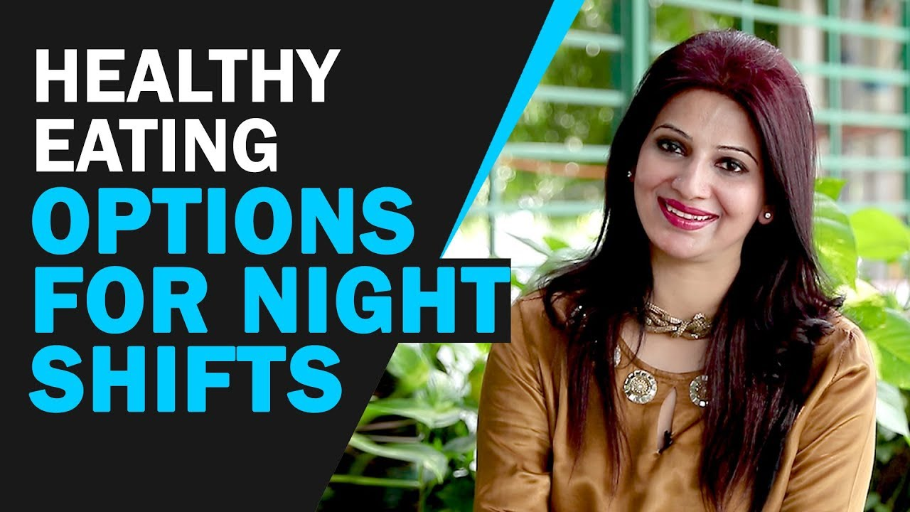 Healthy Eating Options For NIGHT SHIFTS | नाइट शिफ्ट में काम करने वालों के लिये हेल्थ टिप्स